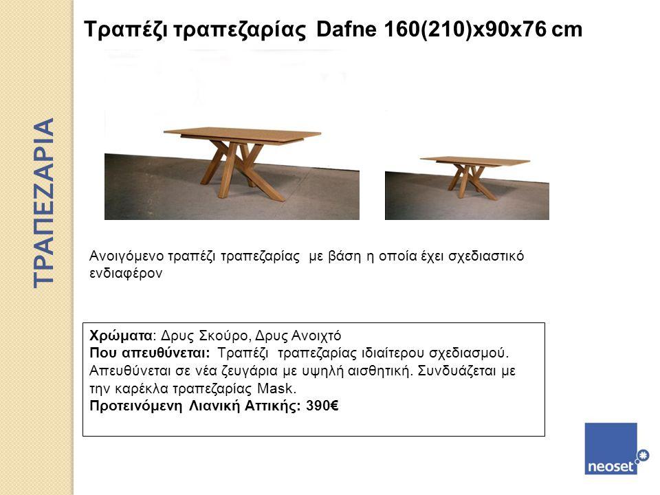 ΤΡΑΠΕΖΑΡΙΑ Τραπέζι τραπεζαρίας Dafne 160(210)x90x76 cm