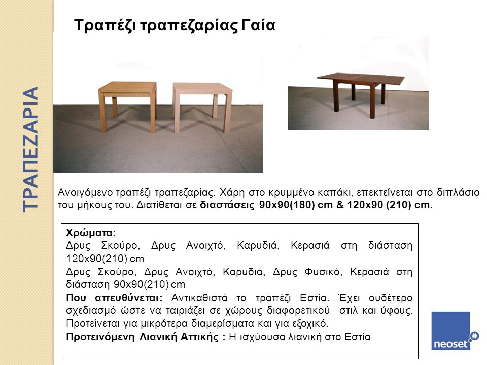 ΤΡΑΠΕΖΑΡΙΑ Τραπέζι τραπεζαρίας Γαία
