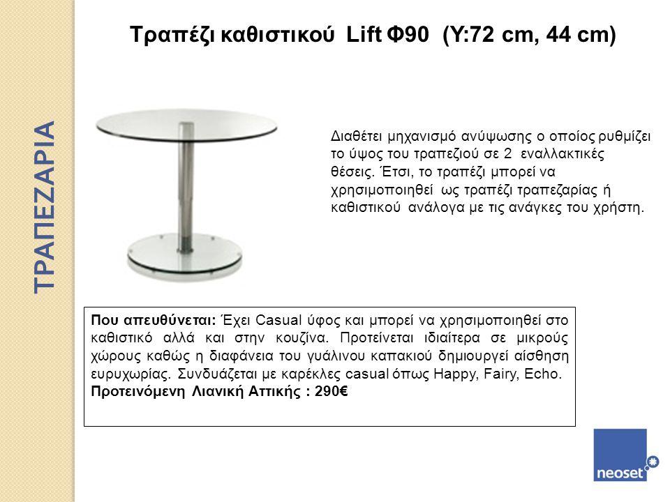 ΤΡΑΠΕΖΑΡΙΑ Τραπέζι καθιστικού Lift Φ90 (Υ:72 cm, 44 cm)