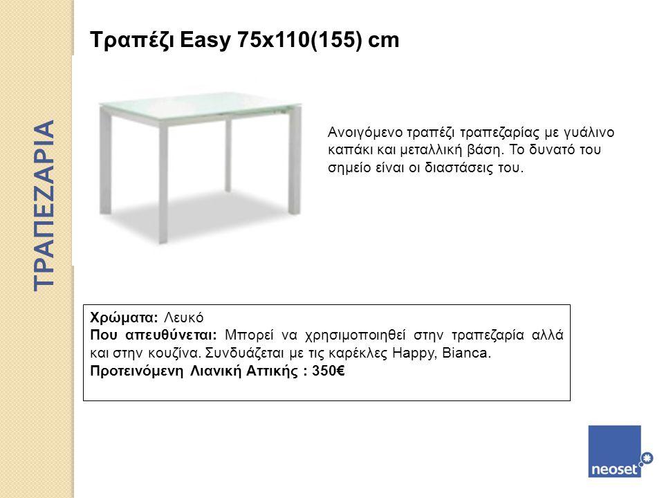 ΤΡΑΠΕΖΑΡΙΑ Τραπέζι Easy 75x110(155) cm