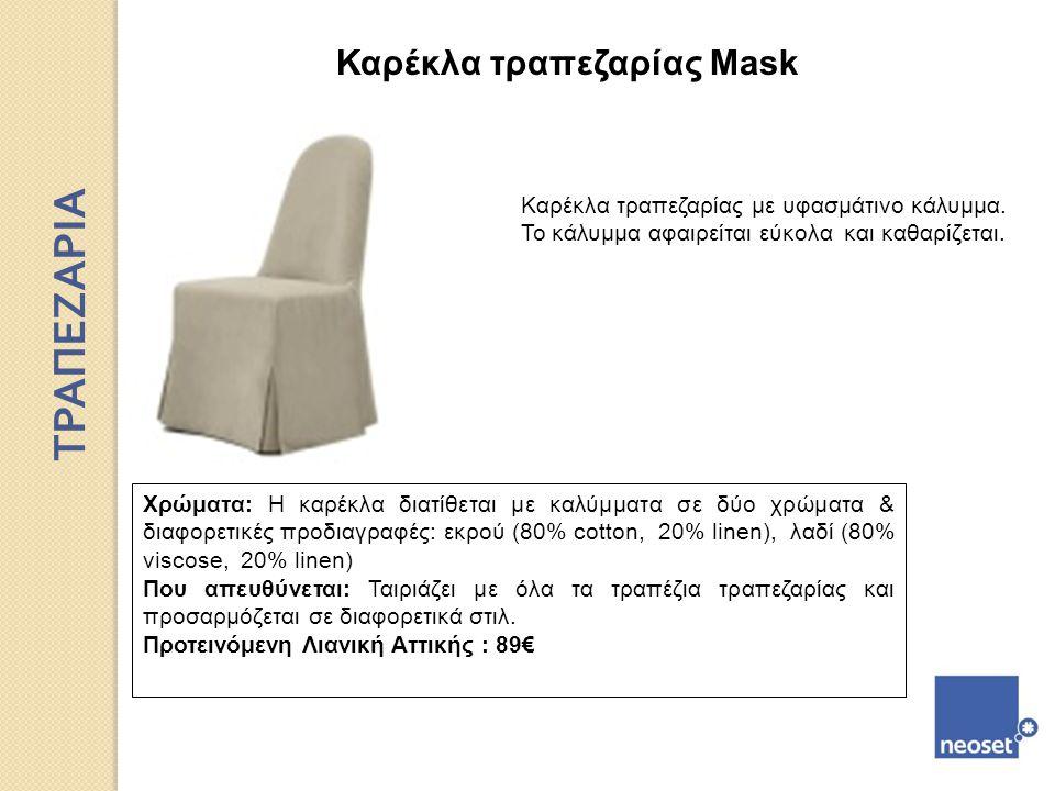 ΤΡΑΠΕΖΑΡΙΑ Καρέκλα τραπεζαρίας Mask