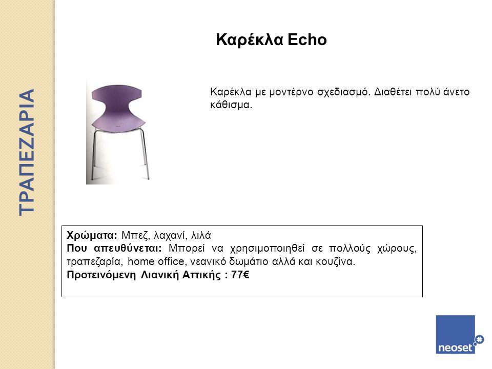 ΤΡΑΠΕΖΑΡΙΑ Καρέκλα Echo