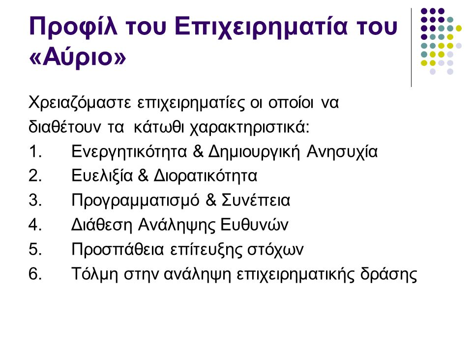 Προφίλ του Επιχειρηματία του «Αύριο»