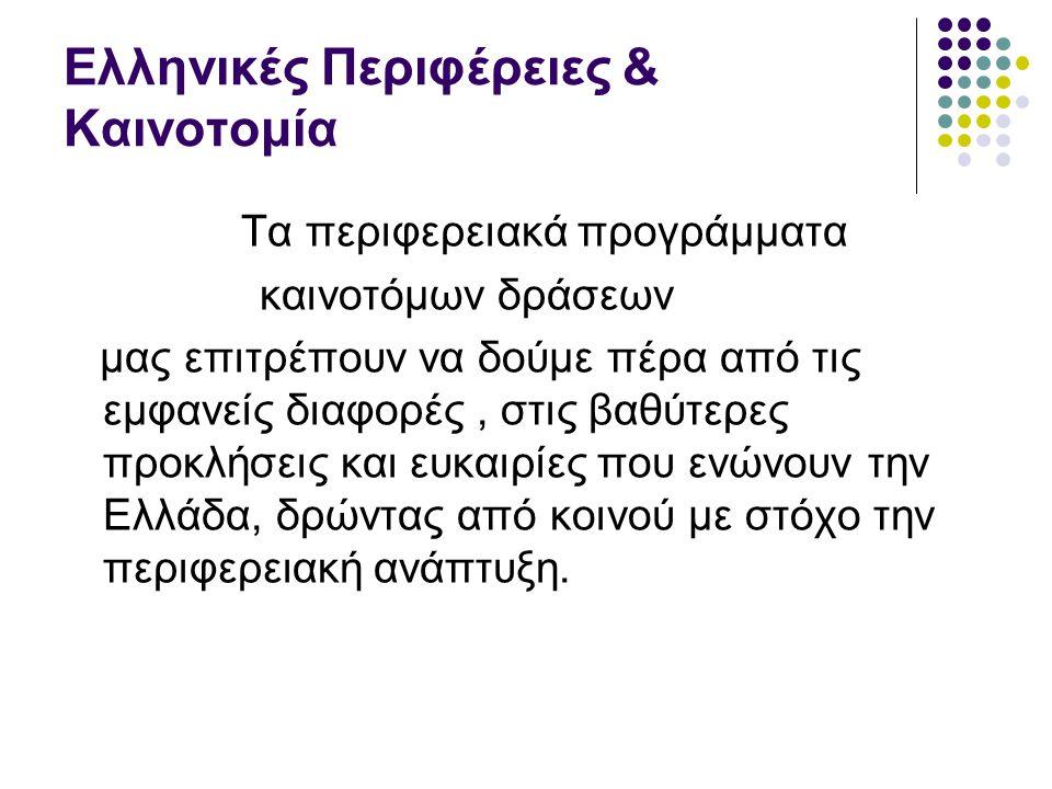 Ελληνικές Περιφέρειες & Καινοτομία