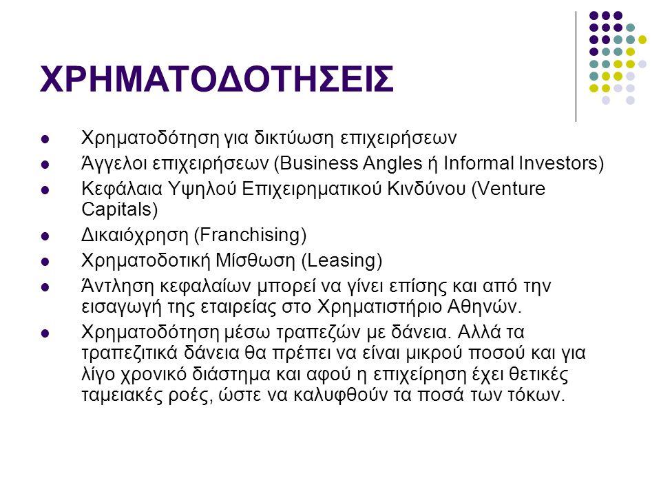 ΧΡΗΜΑΤΟΔΟΤΗΣΕΙΣ Χρηματοδότηση για δικτύωση επιχειρήσεων