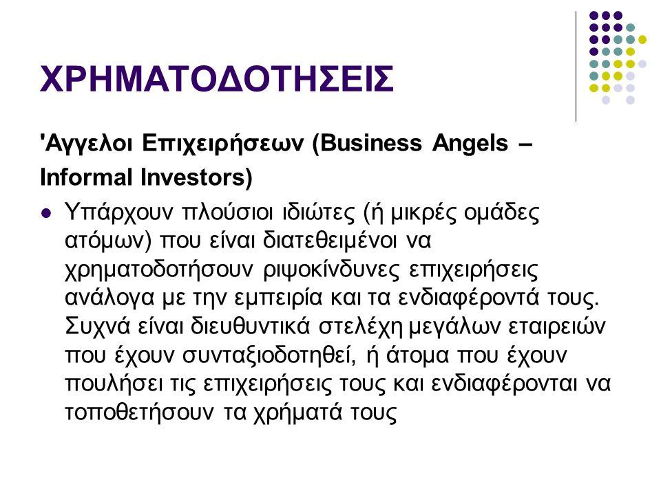 ΧΡΗΜΑΤΟΔΟΤΗΣΕΙΣ Aγγελοι Επιχειρήσεων (Business Angels –