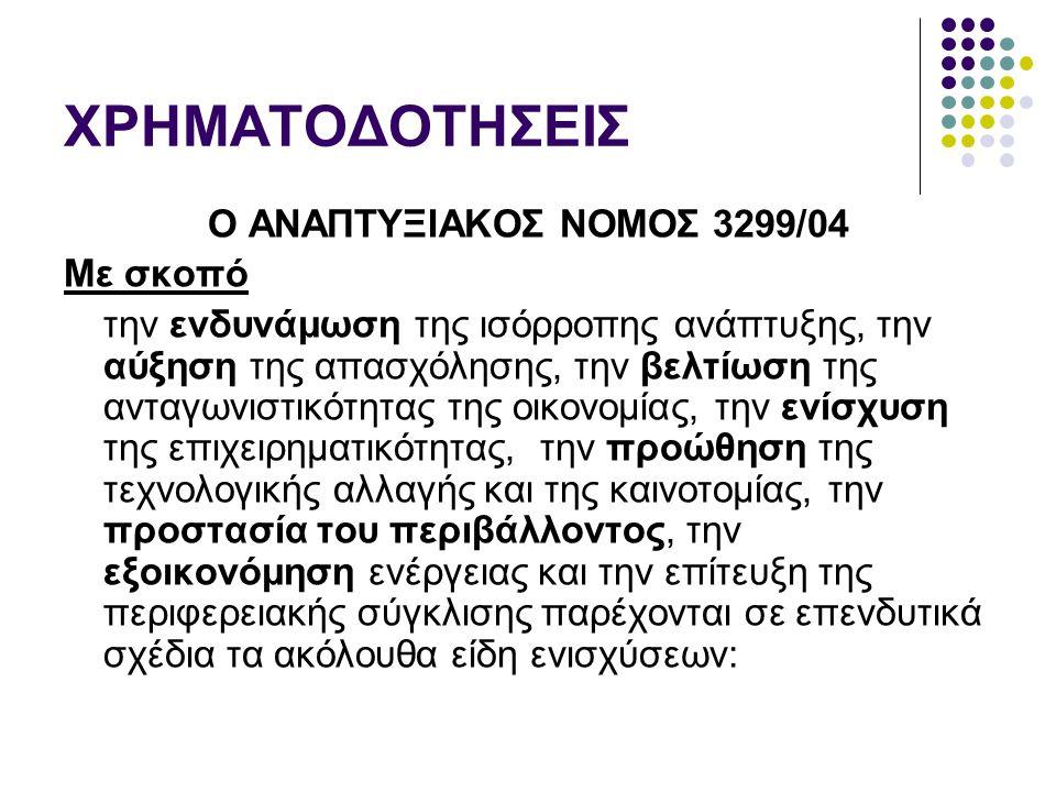 ΧΡΗΜΑΤΟΔΟΤΗΣΕΙΣ Ο ΑΝΑΠΤΥΞΙΑΚΟΣ ΝΟΜΟΣ 3299/04 Με σκοπό