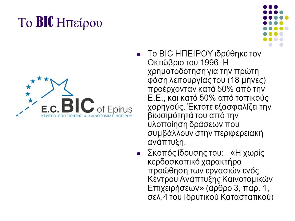 Το BIC Ηπείρου