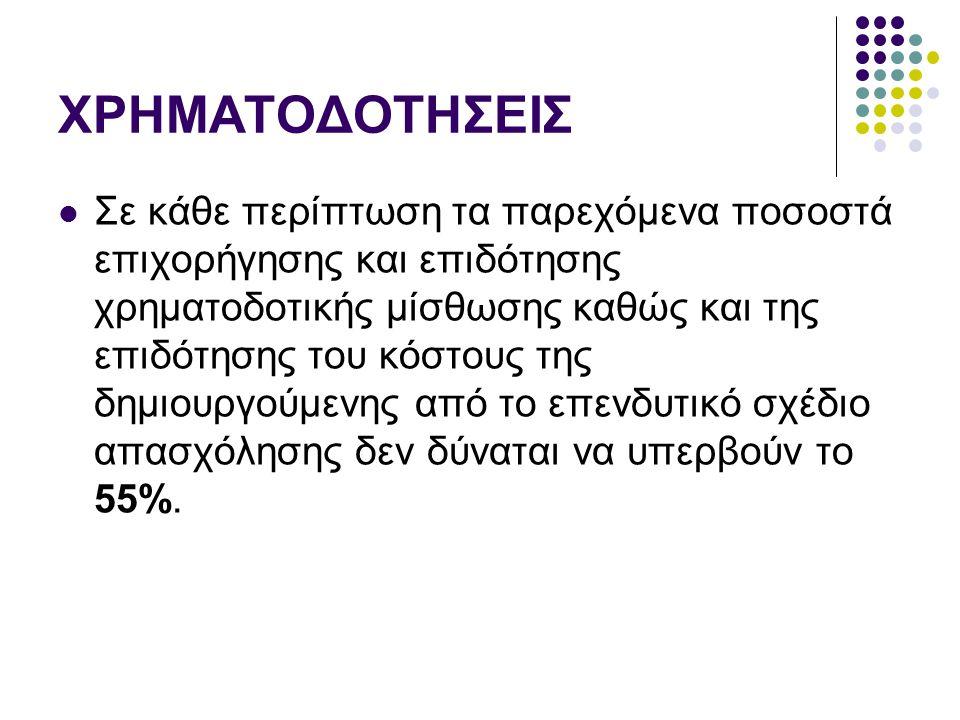 ΧΡΗΜΑΤΟΔΟΤΗΣΕΙΣ
