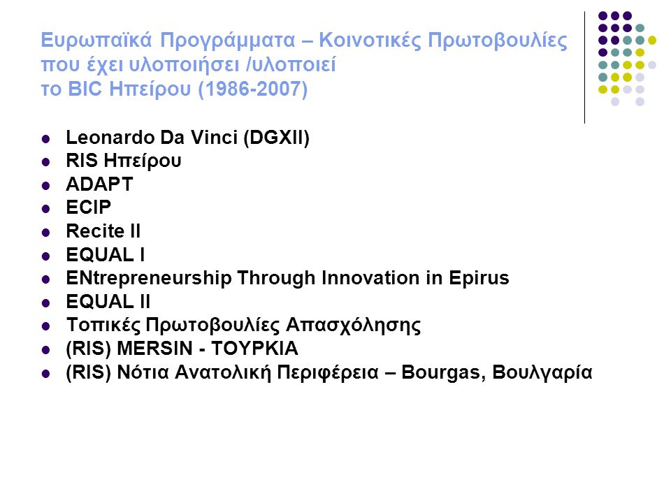 Ευρωπαϊκά Προγράμματα – Κοινοτικές Πρωτοβουλίες που έχει υλοποιήσει /υλοποιεί το BIC Ηπείρου (1986-2007)