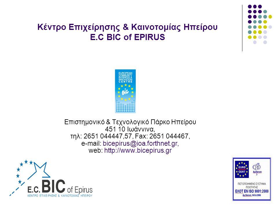 Κέντρο Επιχείρησης & Καινοτομίας Ηπείρου Ε.C ΒΙC of EPIRUS