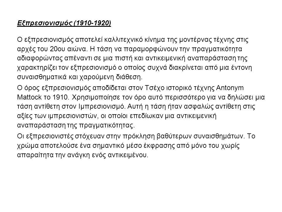 Εξπρεσιονισμός (1910-1920)
