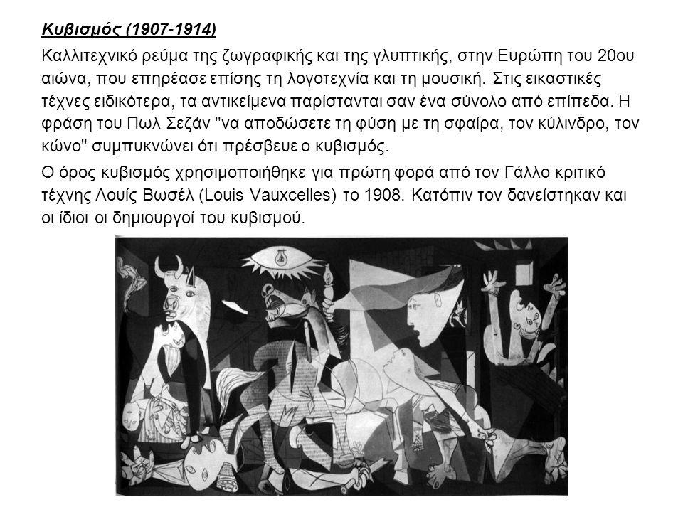 Κυβισμός (1907-1914)