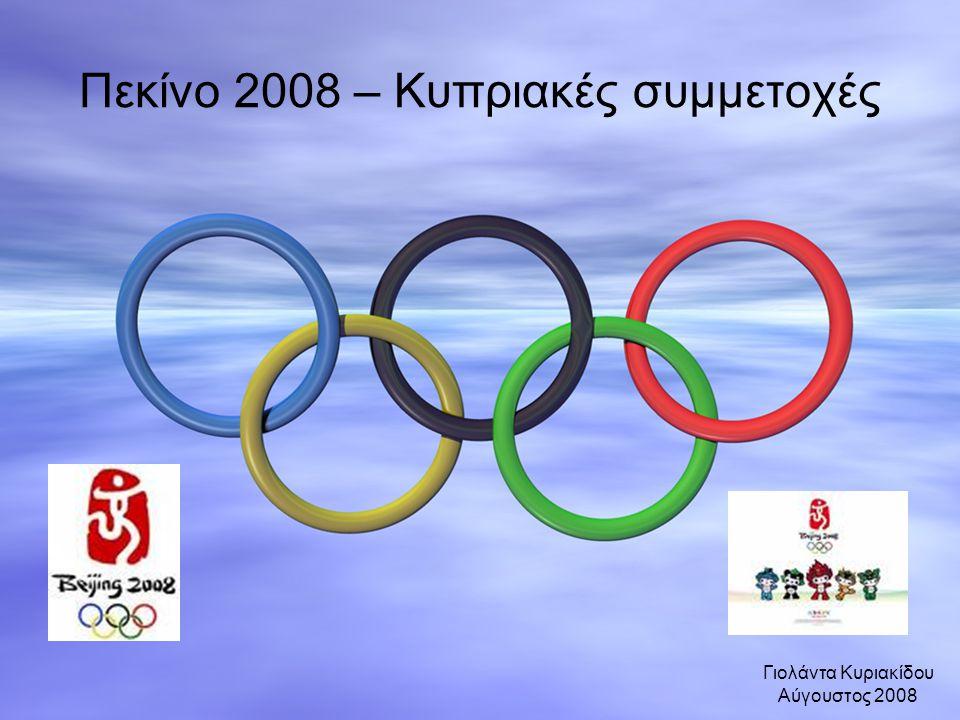 Πεκίνο 2008 – Κυπριακές συμμετοχές