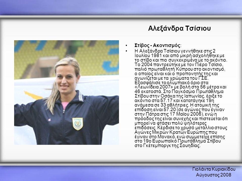 Αλεξάνδρα Τσίσιου Στίβος - Ακοντισμός: