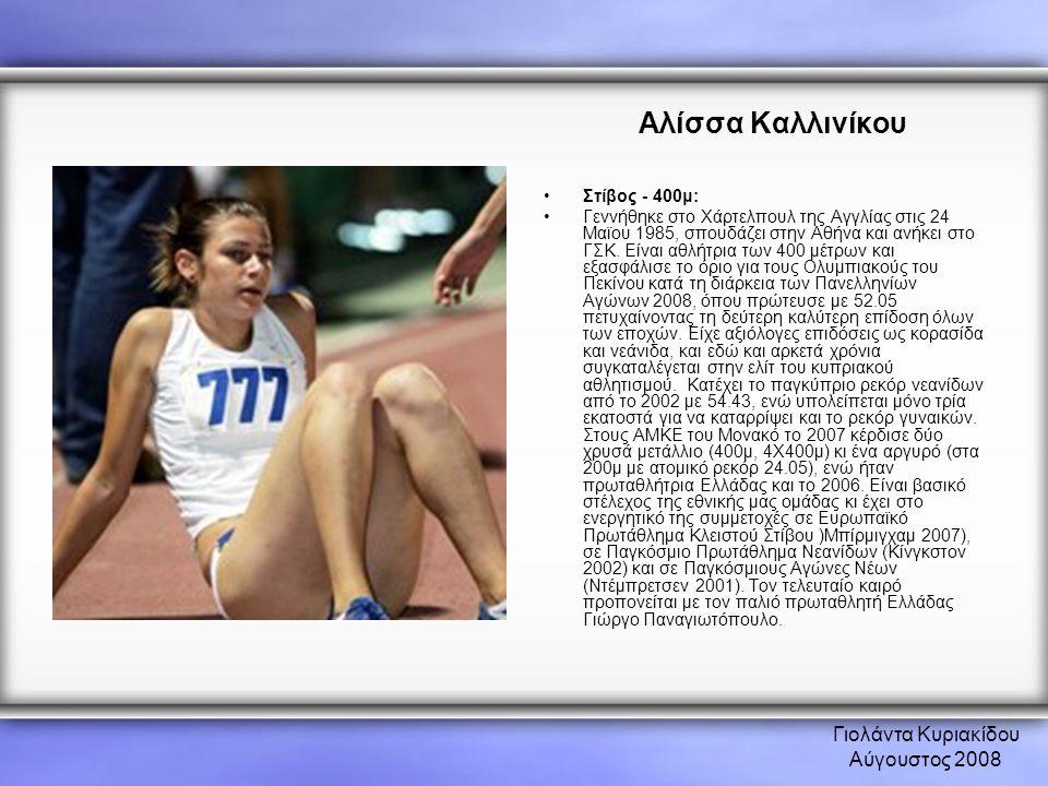 Αλίσσα Καλλινίκου Γιολάντα Κυριακίδου Αύγουστος 2008 Στίβος - 400μ: