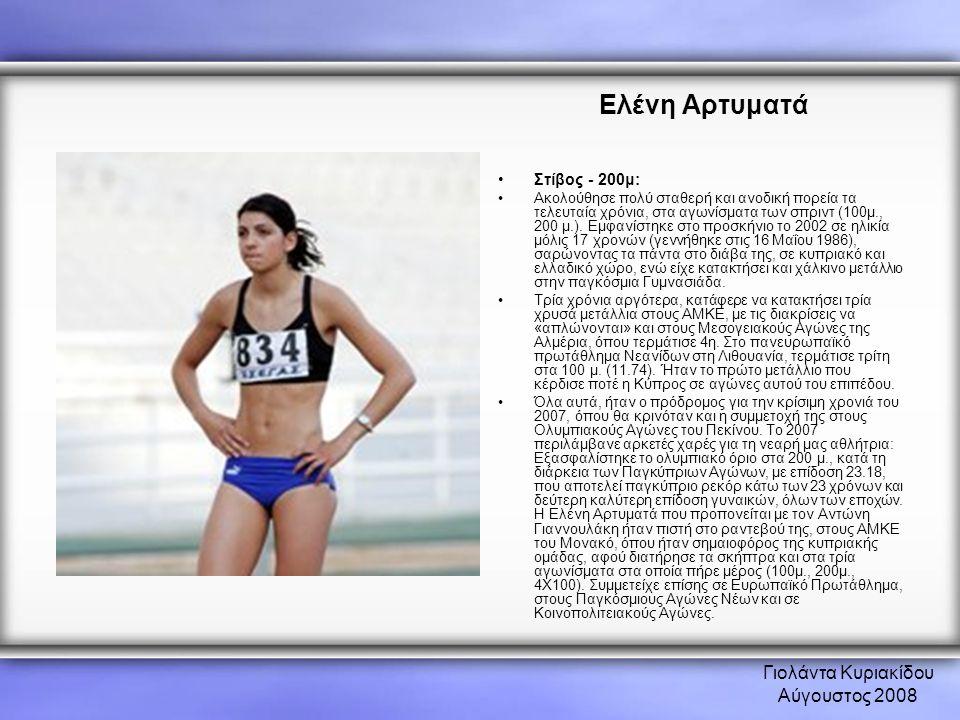 Ελένη Αρτυματά Γιολάντα Κυριακίδου Αύγουστος 2008 Στίβος - 200μ: