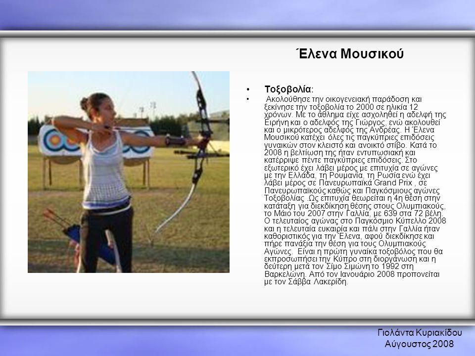 Έλενα Μουσικού Τοξοβολία: Γιολάντα Κυριακίδου Αύγουστος 2008