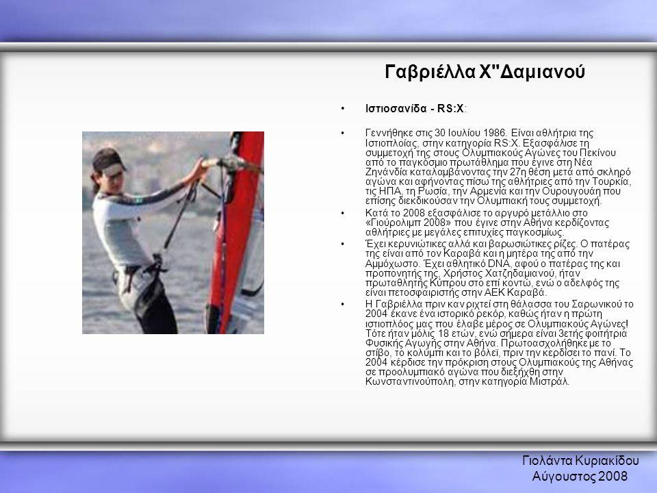 Γαβριέλλα Χ Δαμιανού Γιολάντα Κυριακίδου Αύγουστος 2008