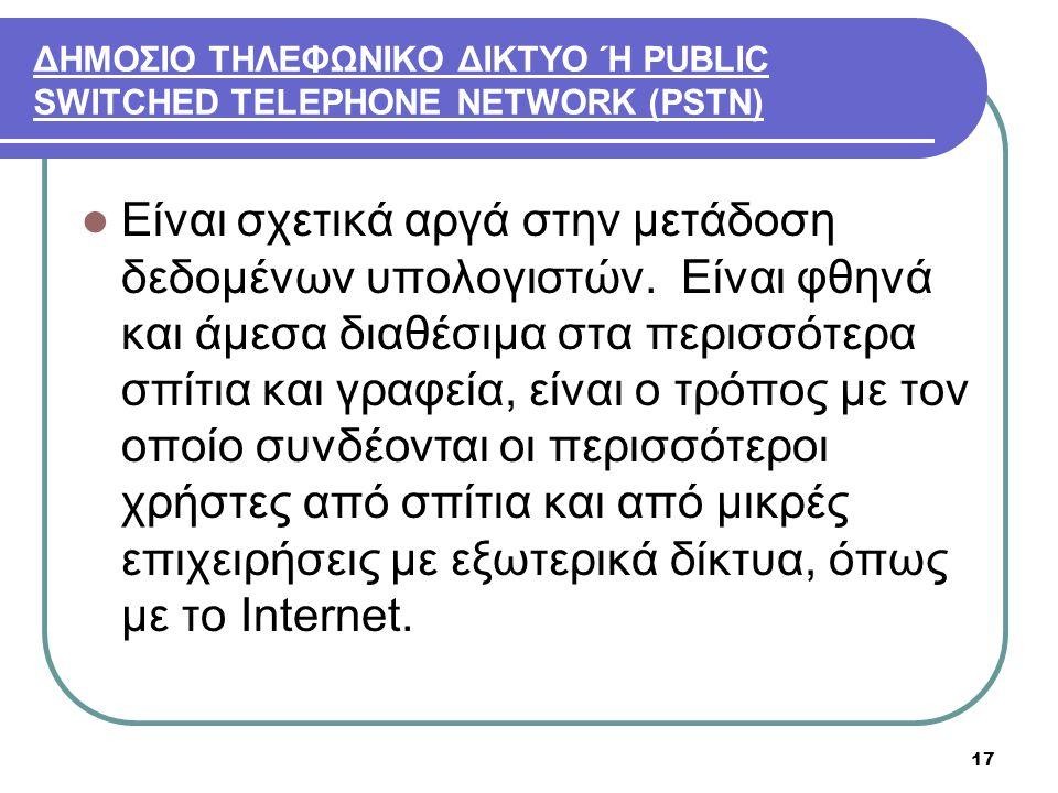 ΔΗΜΟΣΙΟ ΤΗΛΕΦΩΝΙΚΟ ΔΙΚΤΥΟ Ή PUBLIC SWITCHED TELEPHONE NETWORK (PSTN)