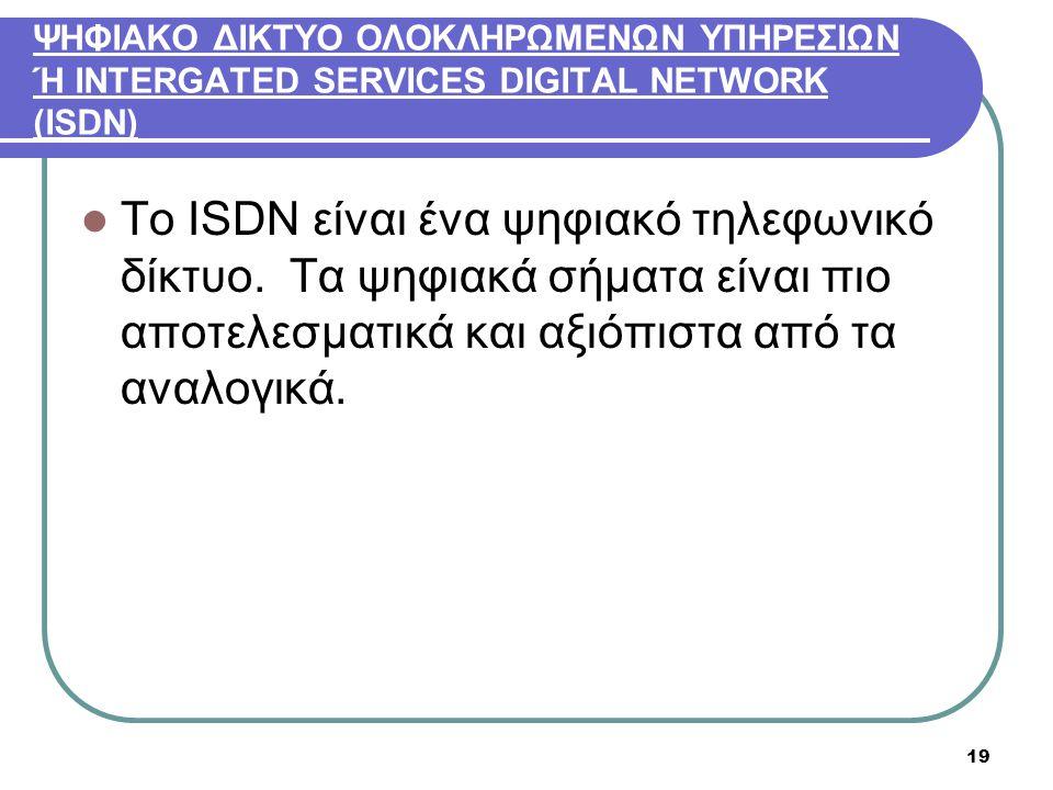ΨΗΦΙΑΚΟ ΔΙΚΤΥΟ ΟΛΟΚΛΗΡΩΜΕΝΩΝ ΥΠΗΡΕΣΙΩΝ Ή INTERGATED SERVICES DIGITAL NETWORK (ISDN)
