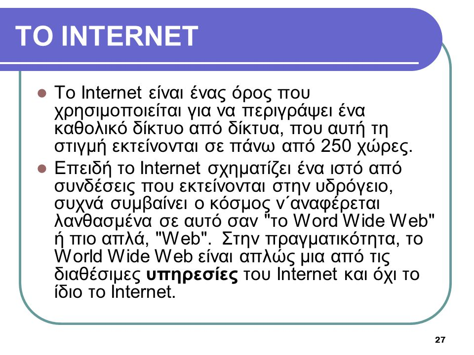TO INTERNET