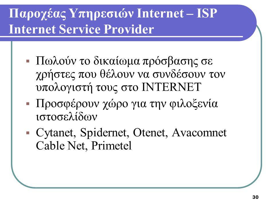Παροχέας Υπηρεσιών Internet – ISP Internet Service Provider