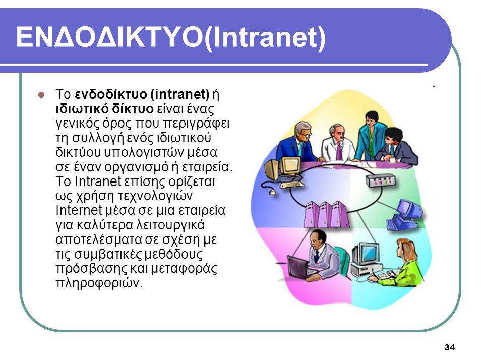 EΝΔΟΔΙΚΤΥΟ(Intranet)