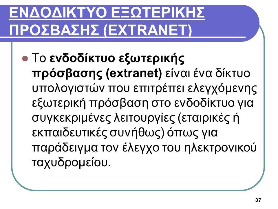 ΕΝΔΟΔΙΚΤΥΟ ΕΞΩΤΕΡΙΚΗΣ ΠΡΟΣΒΑΣΗΣ (EXTRANET)