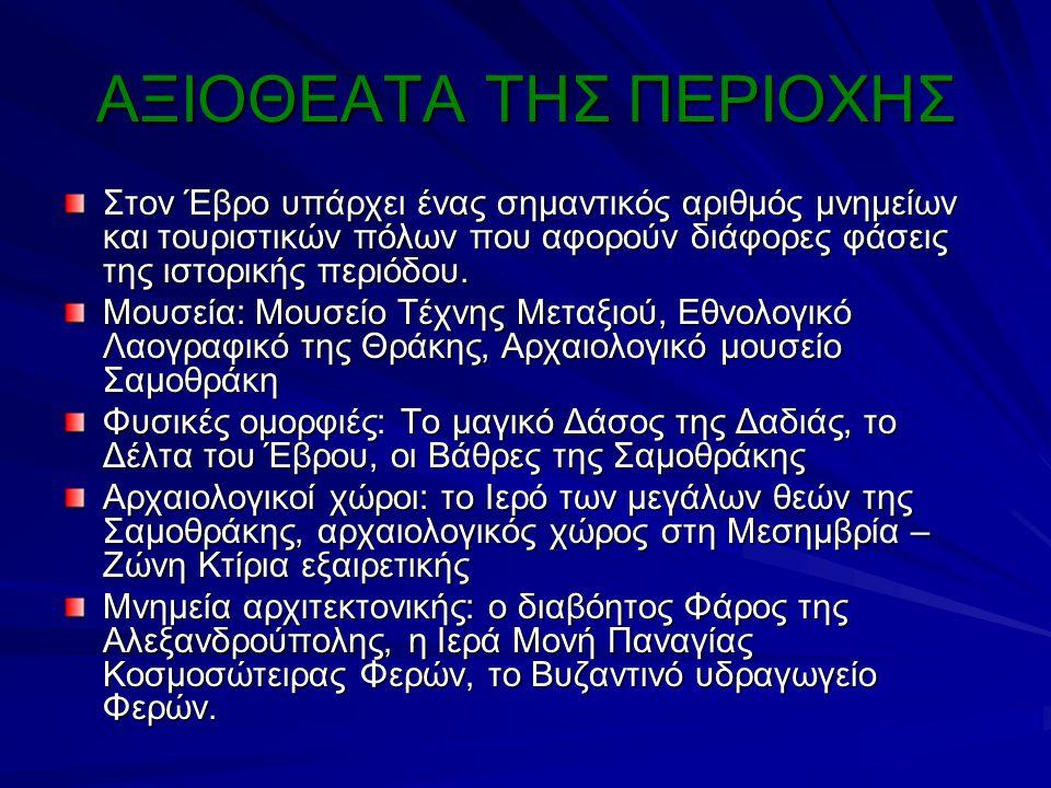 ΑΞΙΟΘΕΑΤΑ ΤΗΣ ΠΕΡΙΟΧΗΣ