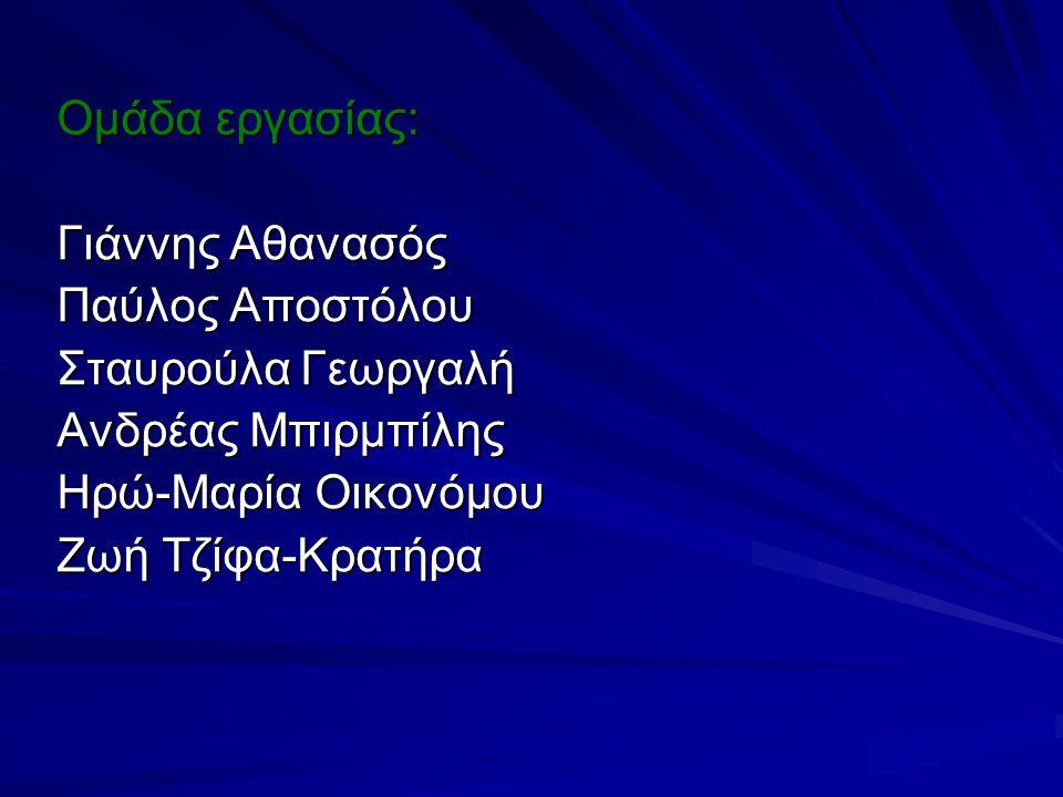 Ομάδα εργασίας: Γιάννης Αθανασός. Παύλος Αποστόλου. Σταυρούλα Γεωργαλή. Ανδρέας Μπιρμπίλης. Ηρώ-Μαρία Οικονόμου.