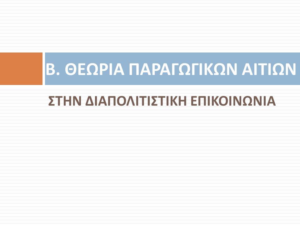 Β. ΘΕΩΡΙΑ ΠΑΡΑΓΩΓΙΚΩΝ ΑΙΤΙΩΝ