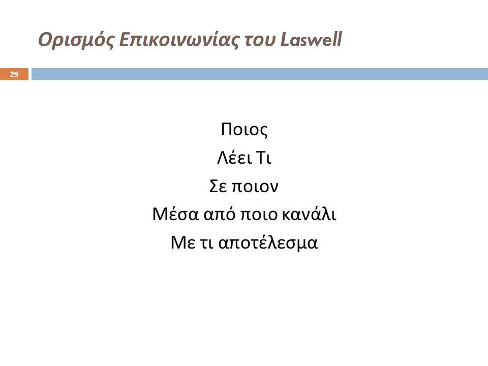 Ορισμός Επικοινωνίας του Laswell