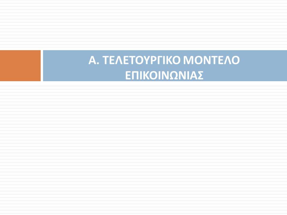 Α. ΤΕΛΕΤΟΥΡΓΙΚΟ ΜΟΝΤΕΛΟ ΕΠΙΚΟΙΝΩΝΙΑΣ