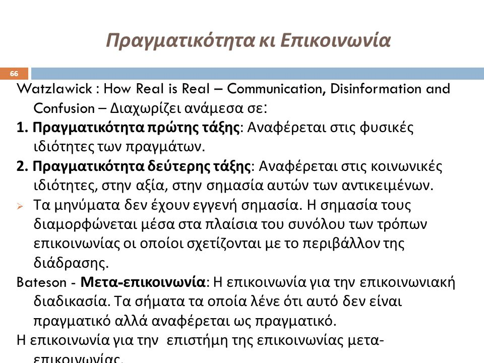 Πραγματικότητα κι Επικοινωνία