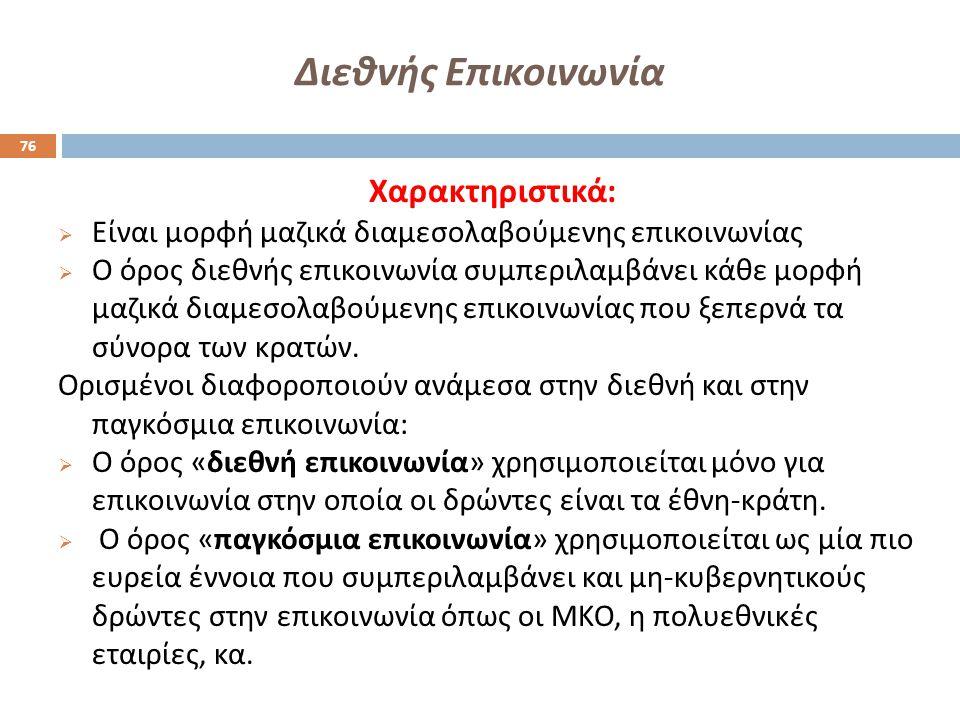 Διεθνής Επικοινωνία Χαρακτηριστικά: