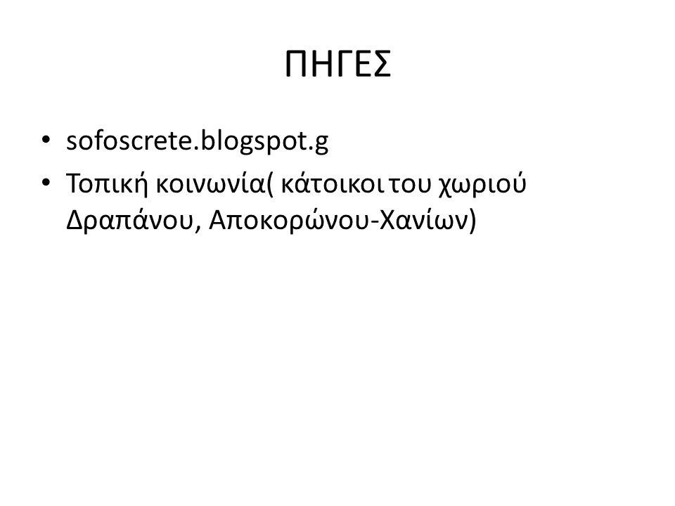 ΠΗΓΕΣ sofoscrete.blogspot.g