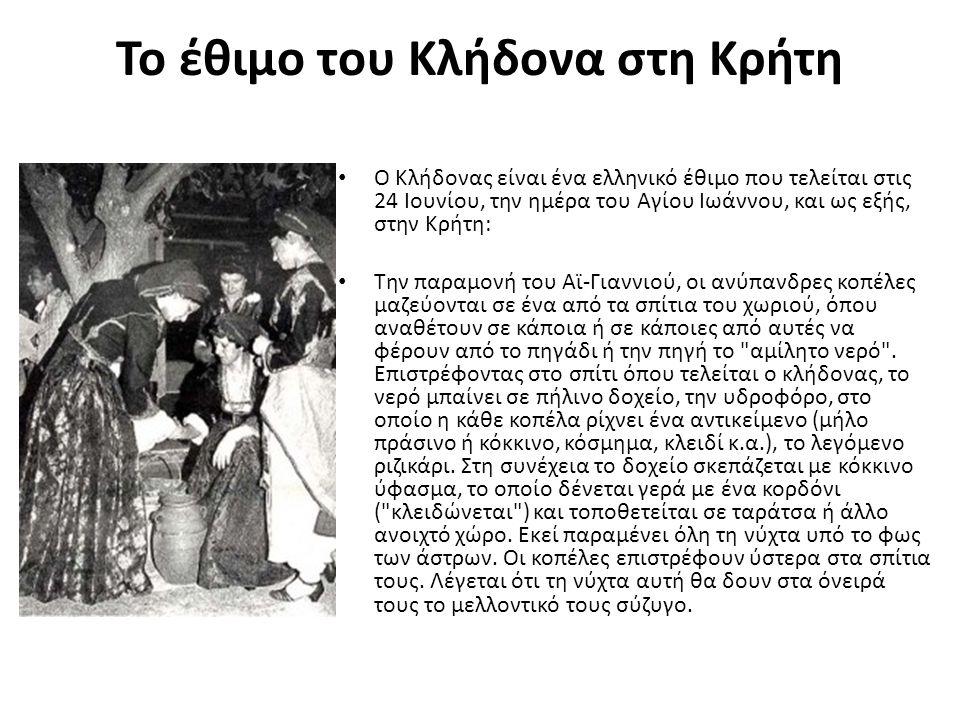 Το έθιμο του Κλήδονα στη Κρήτη