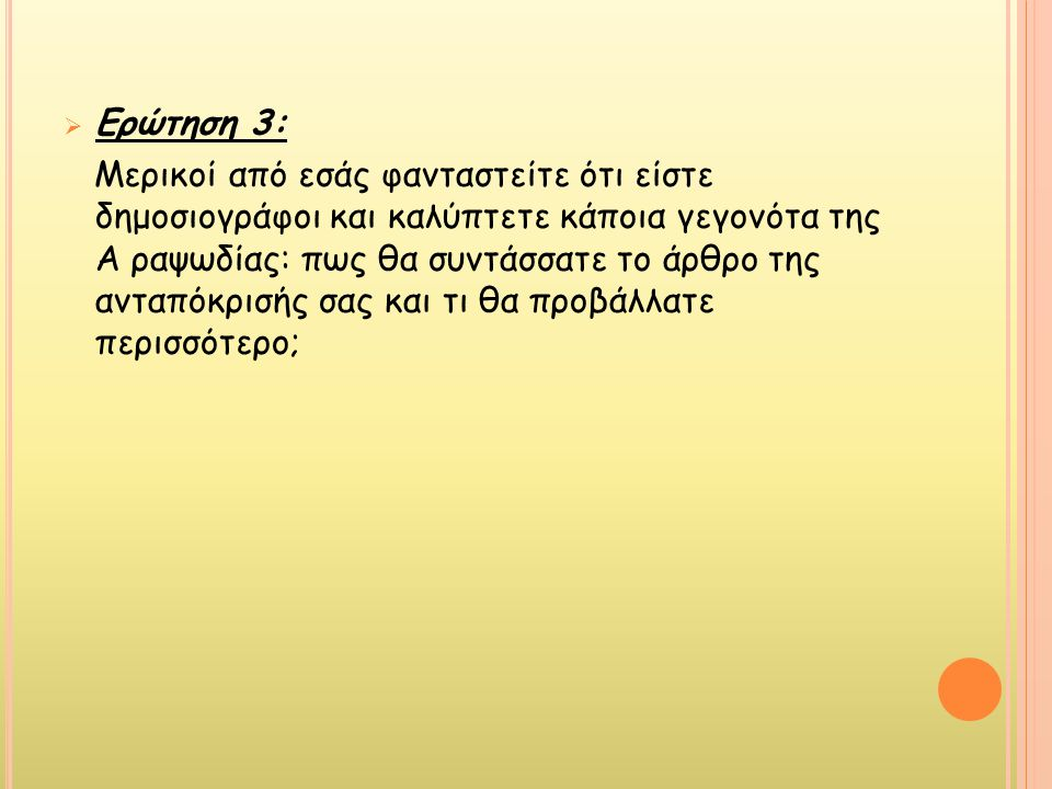 Ερώτηση 3: