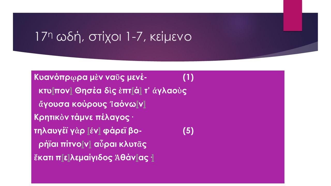 17η ωδή, στίχοι 1-7, κείμενο Κυανόπρῳρα μὲν ναῦς μενέ- (1)