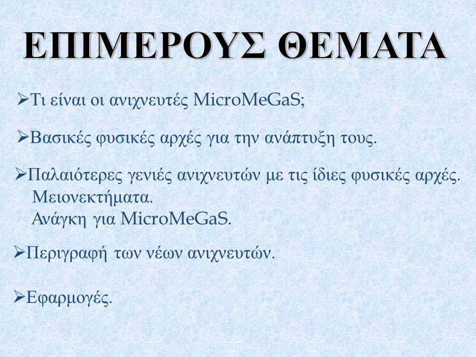 ΕΠΙΜΕΡΟΥΣ ΘΕΜΑΤΑ Τι είναι οι ανιχνευτές MicroMeGaS;