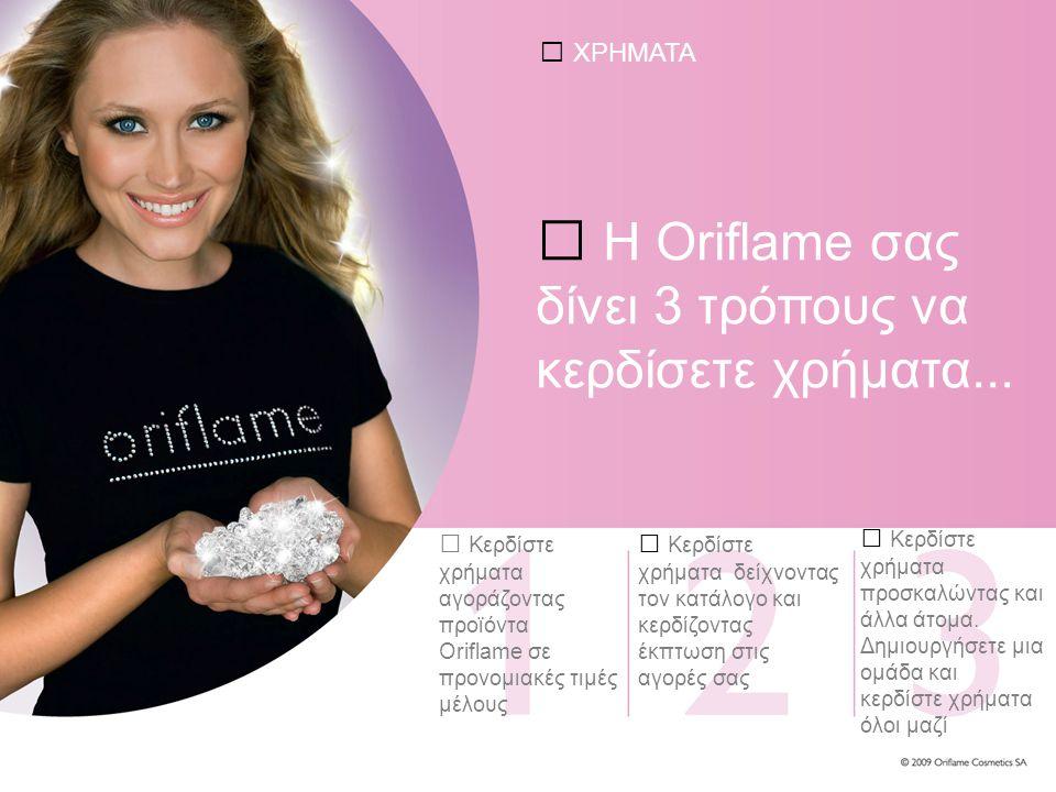 Η Oriflame σας δίνει 3 τρόπους να κερδίσετε χρήματα...