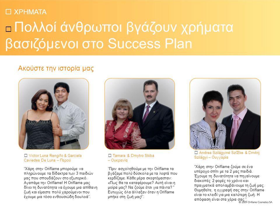 Πολλοί άνθρωποι βγάζουν χρήματα βασιζόμενοι στο Success Plan