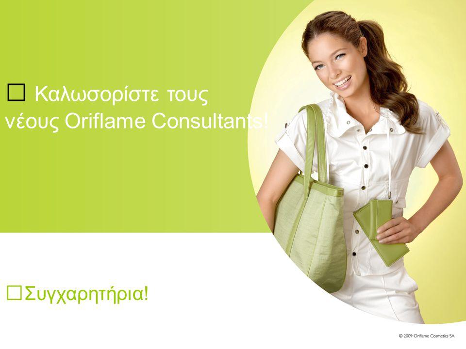 Καλωσορίστε τους νέους Oriflame Consultants! Συγχαρητήρια!