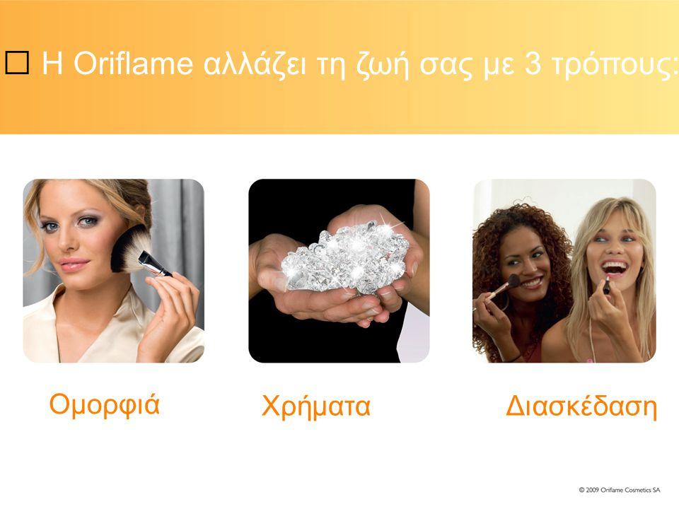 Η Oriflame αλλάζει τη ζωή σας με 3 τρόπους: