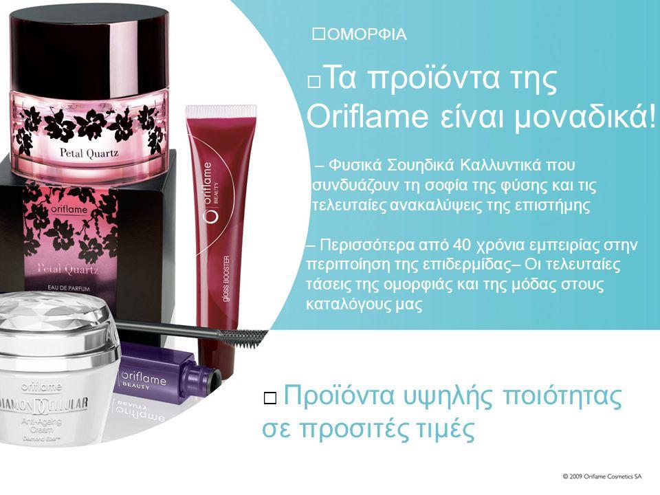 Τα προϊόντα της Oriflame είναι μοναδικά!
