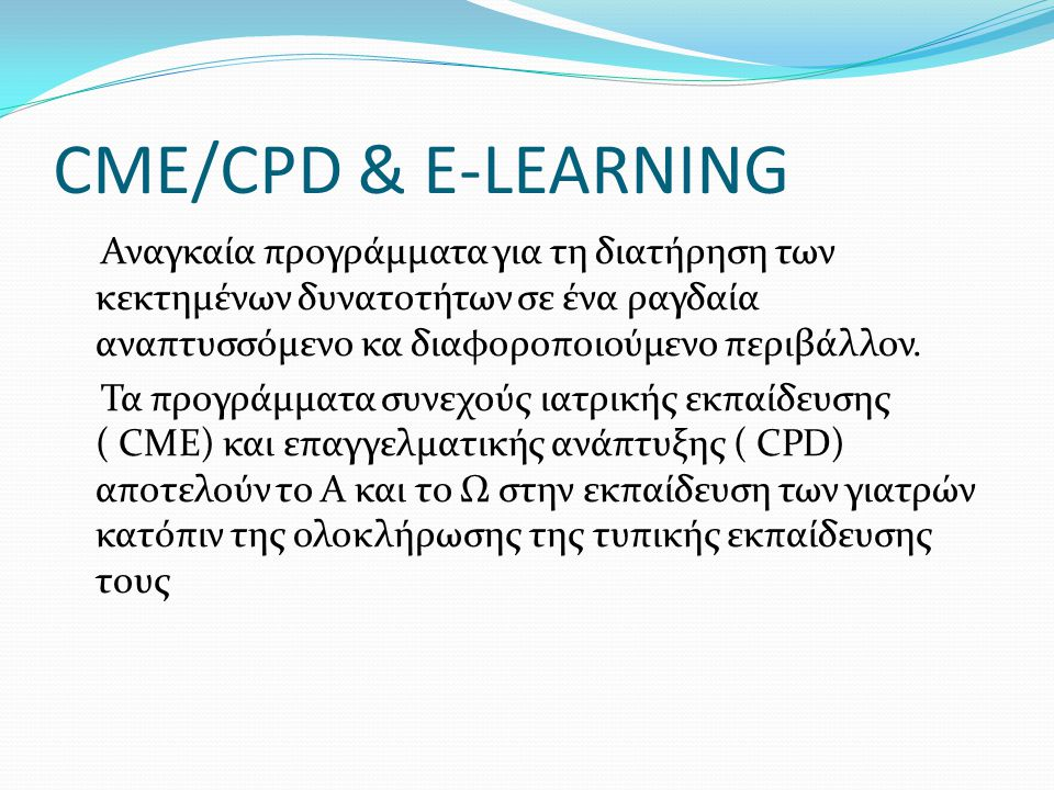 CME/CPD & E-LEARNING