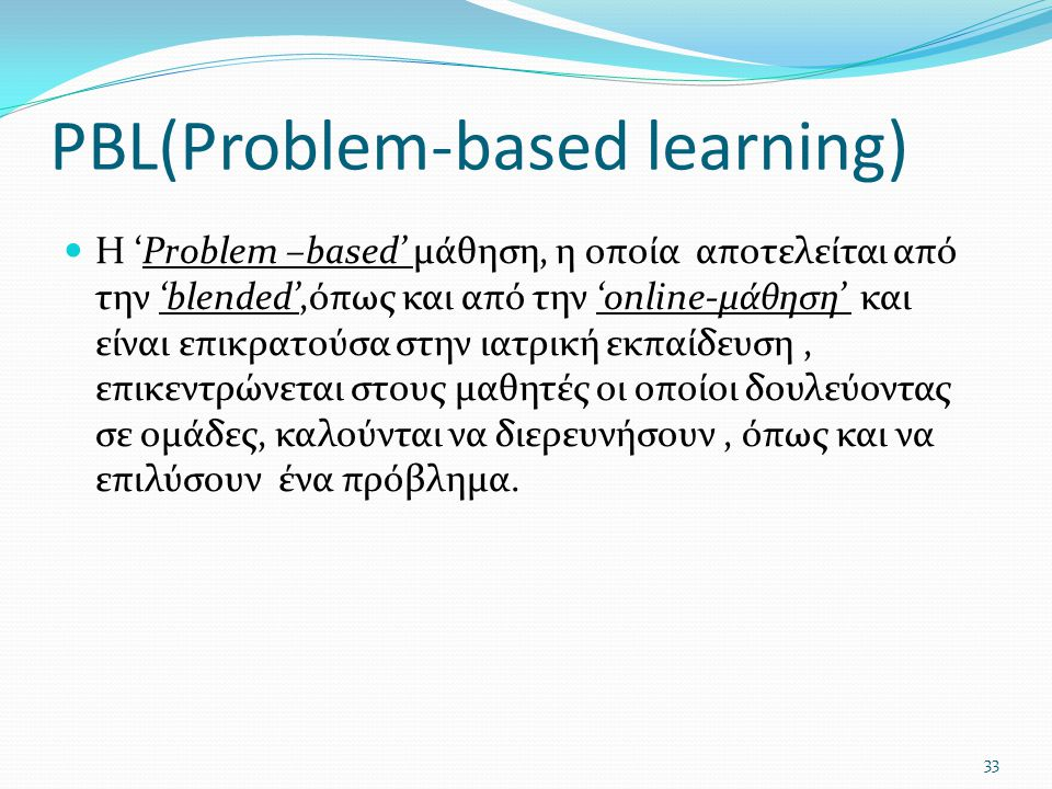 PBL(Problem-based learning)