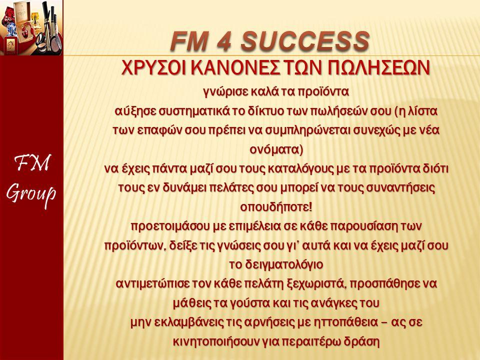 FM 4 SUCCESS FM Group ΧΡΥΣΟΙ ΚΑΝΟΝΕΣ ΤΩΝ ΠΩΛΗΣΕΩN