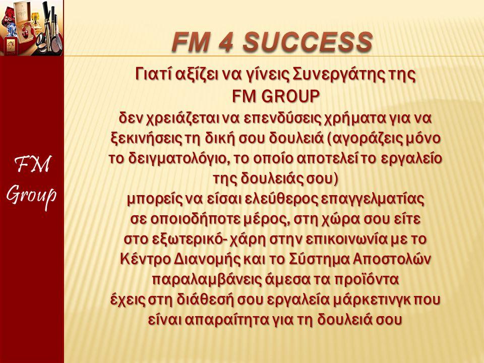 FM 4 SUCCESS FM Group Γιατί αξίζει να γίνεις Συνεργάτης της FM GROUP